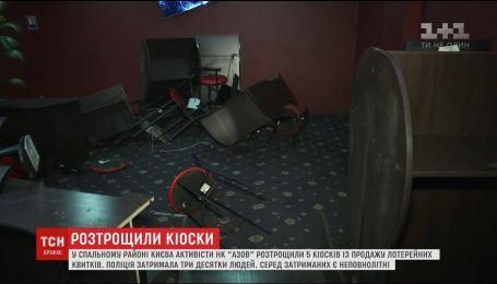 """Активістів національного корпусу """"Азов"""" влаштували погром лотерейних кіосків у столиці"""