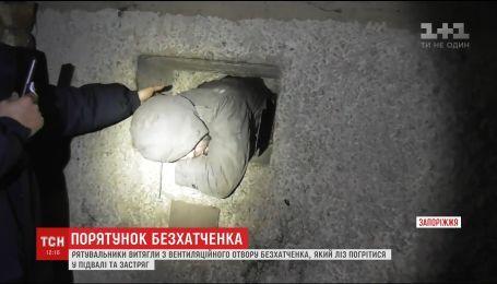 В Запорожье спасатели вытаскивали пьяного бомжа из вентиляционного окна