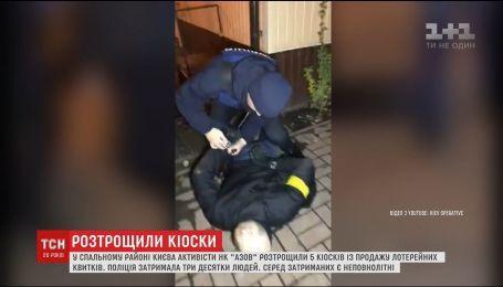 У Києві активісти розгромили кілька лотерейних кіосків