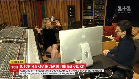 ТСН вдалось поспілкуватись із українкою, яка купила маєток Кім Кардашян