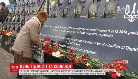 В Україні відзначають четверту річницю Революції Гідності