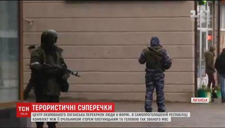 Центр оккупированного Луганская перекрыли люди с оружием