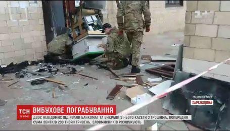 На Харьковщине неизвестные взорвали банкомат и похитили двести тысяч гривен