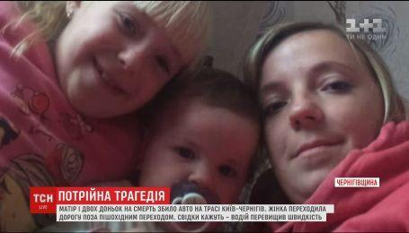 На Чернігівщині авто збило матір з дітьми, яка переходила дорогу далеко від пішохідного переходу