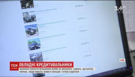 В Киеве работает фирма, которая вместо дешевых кредитов на авто берет деньги за рассказ о машине