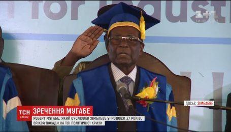 93-летний президент Зимбабве ушел в отставку