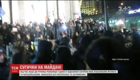 На Майдане произошла потасовка между полицейскими и активистами