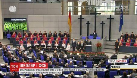 ФСБ розшукує український слід у справі російського школяра, який виступив у німецькому парламенті