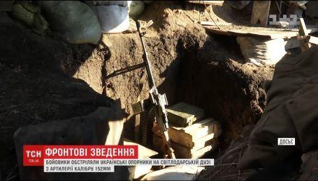Фронтовые сводки: по артиллерии били боевики по Светлодарской дуге