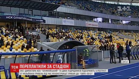 """Екс-керівника """"Олімпійського"""" підозрюють у привласненні 27 мільйонів гривень"""
