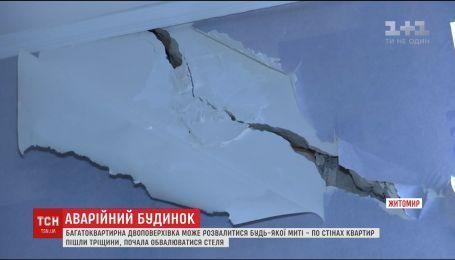 У Житомирі обвалюється багатоквартирний будинок