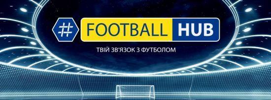 FootballHub запустив власний сайт