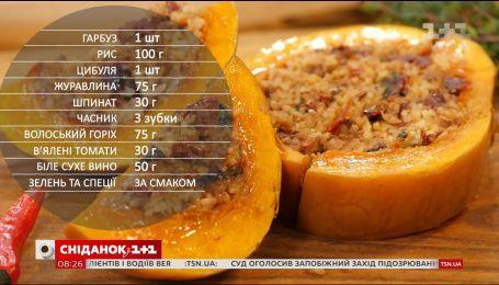 Запечений гарбуз - рецепти Сенічкіна