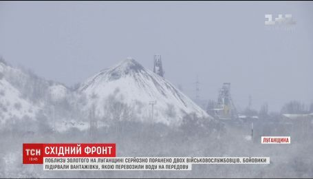 Боевики атаковали украинских воинов вблизи Золотого