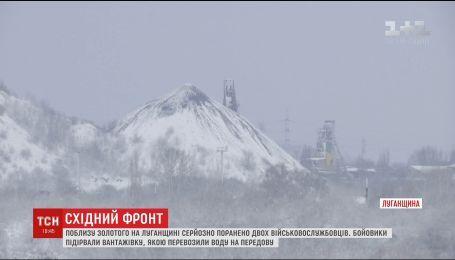 Бойовики атакували українських воїнів поблизу Золотого