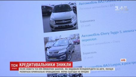 Поліція відкрила кримінальну справу проти аферистів, які обіцяли людям вигідні кредити на авто