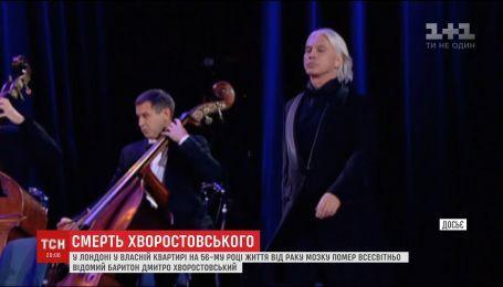 На 56-му році пішов із життя російський оперний співак Дмитро Хворостовський