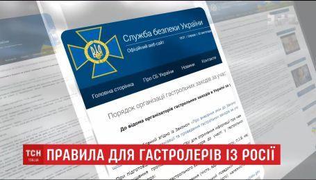 СБУ озвучила нові правила в'їзду до України на гастролі для громадян Росії