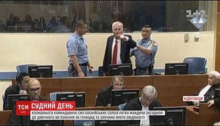 Суд в Гааге приговорил бывшего командующего силами боснийских сербов Ратко Младича