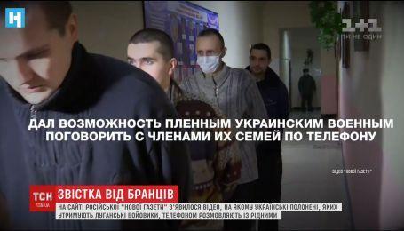 """Сайт російської газети опублікував відео, як українським полоненим в """"ЛНР"""" дозволили поговорити з рідними"""