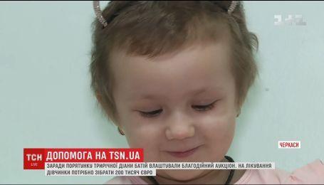ТСН и звезды шоу-бизнеса выставили свои лоты на аукцион, чтобы спасти жизнь трехлетней Дианки