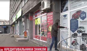 Кредитори-аферисти зачинили офіс і зникли після сюжету ТСН