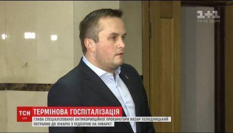 Назар Холодницький потрапив на лікарняне ліжко з підозрою на інфракт