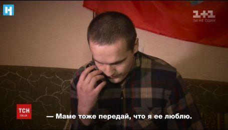 Российское СМИ обнародовало видео разговора украинских пленных с родными