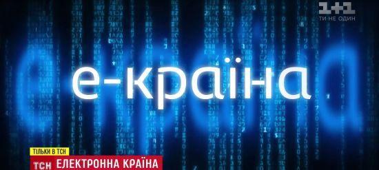 Естонці порадили українцям інвестувати 10% бюджету в цифрове майбутнє і його захист