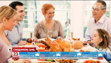 Американцы празднуют День благодарения