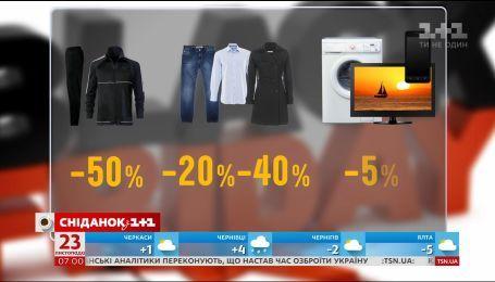 Українці готуються до Чорної п'ятниці