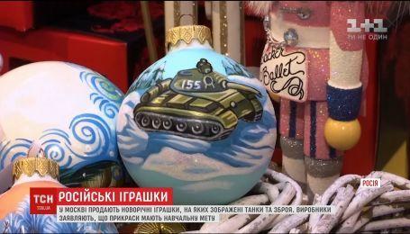 В Москве в продажу выпустили новогодние украшения с нарисованными танками