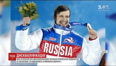 Четырех российских чемпионов по скелетону пожизненно устранили от Олимпиад из-за допинга