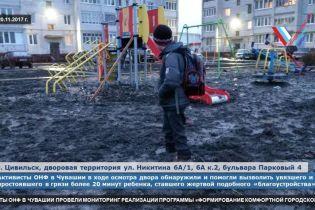 В России мальчик пошел на детскую площадку и увяз в грязи