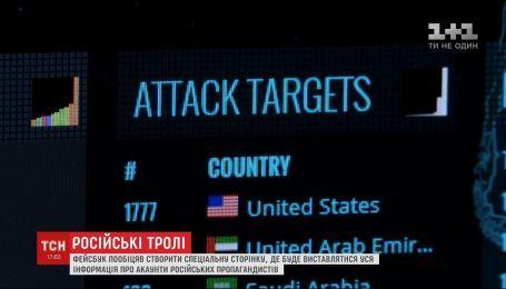 Facebook пообіцяв створити сторінку з інформацією про акаунти російських пропагандистів