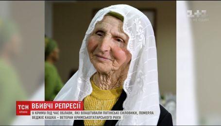 После облавы ФСБ в Крыму умерла ветеран крымскотатарского движения Веджие Кашка