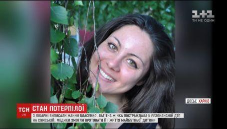 """Із лікарні виписали вагітну, яка потрапила під колеса """"Лексуса"""" в Харківській аварії"""