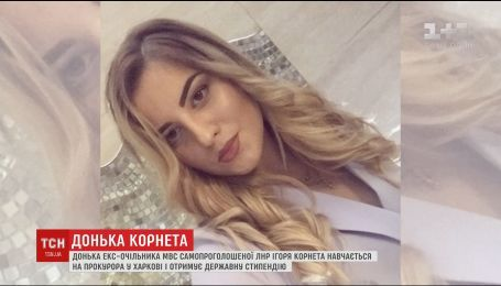 Дочь Корнета учится на прокурора в Харькове и получает государственную стипендию