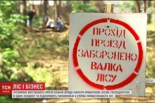 Лісники виступили проти наміру Кабміну об'єднати прибуткові лісові господарства в одне підприємство