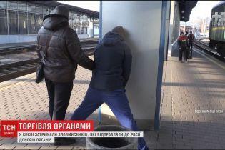 У Києві затримали банду чорних трансплантологів під час проби відправити донорів до Росії