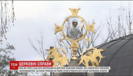 УПЦ МП через суд пытается получить права, противоречащие законодательству