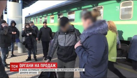 Правоохранители задержали банду торговцев органами, которые пытались заработать денег на подростках