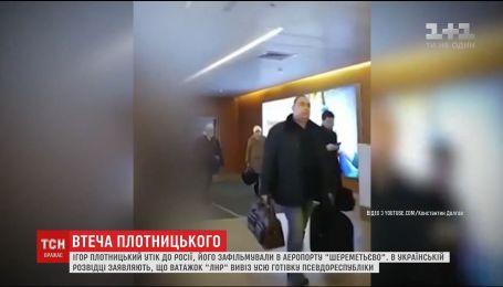 В сети появилось видео с Плотницким в аэропорту Москвы