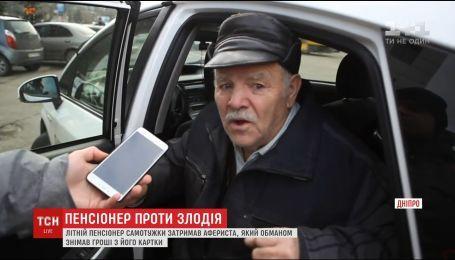 В Днепре 70-летний дедушка самостоятельно задержал вора