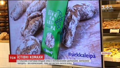 У Гельсінкі стартував продаж першого у світі хліба з комах
