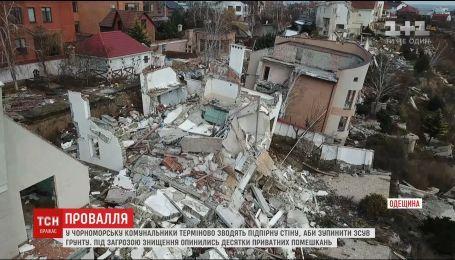 В Черноморску срочно возводят подпорную стену из-за постоянных оползней
