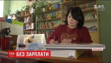На Рівненщині тисячу бюджетників вже кілька місяців не отримують зарплати