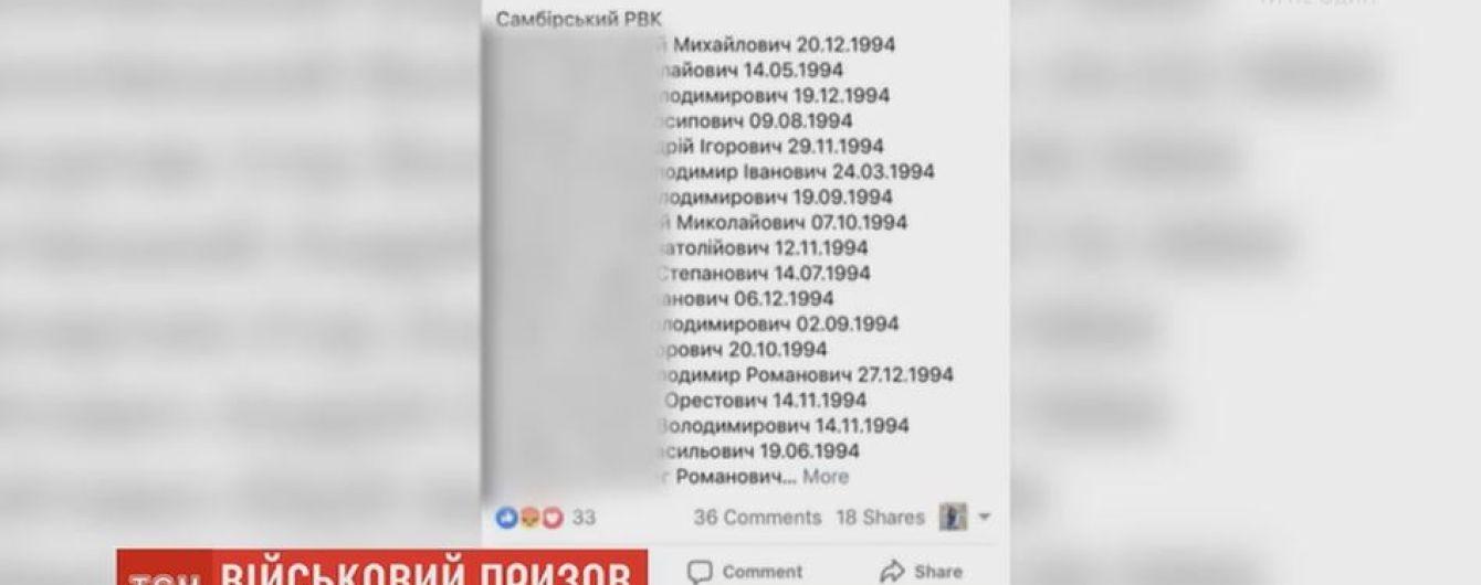 Львовский комиссариат обещает восстановить скандальный список уклонистов от призыва