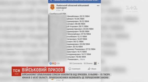 ВоЛьвове оштрафовали военкома, который обнародовал список уклоняющихся отпризыва