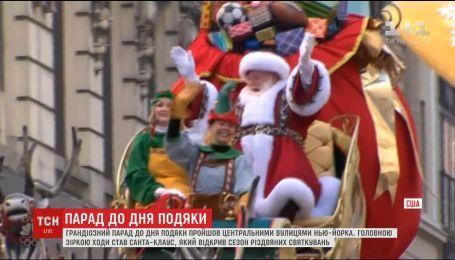 Жители Нью-Йорка отметили День Благодарения грандиозным парадом